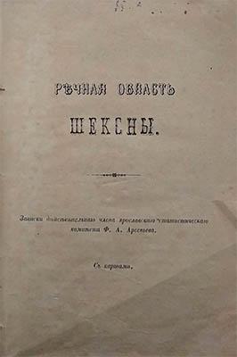 Труды Ярославского губернского статистического комитета. Вып. 2, Ярославль, 1866.