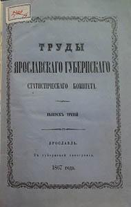 Труды Ярославского губернского статистического комитета. Вып. 3, Ярославль, 1867.