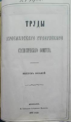 Труды Ярославского губернского статистического комитета. Вып. 8, Ярославль, 1874.