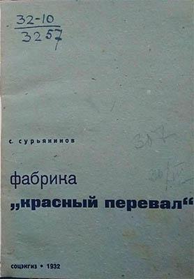 """С. Сурьянинов. Фабрика """"Красный перевал"""". М.-Л., 1932."""