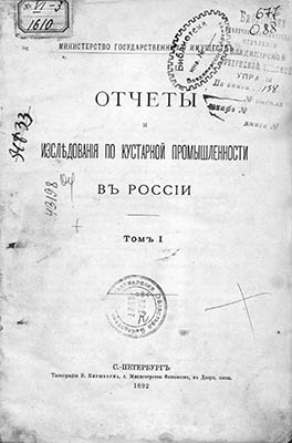 Отчеты и исследования по кустарной промышленноси в России. Т. 1. СПб, 1892.