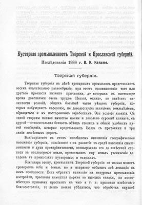 Отчеты и исследования по кустарной промышленноси в России. Т. 1. СПб, 1892. (2)