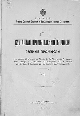 Кустарная промышленность России, 1913.