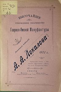 Высочайше утвержденное товарищество Гаврило-Ямской Мануфактуры А.А. Локалова. Ярославль, 1896.