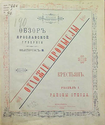 Обзор Ярославской губернии. Вып. 2. Отхожие промыслы крестьян. Ярославль, 1896.