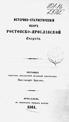 Крылов, Историко-статистический обзор Ростовско-Ярославской епархии.