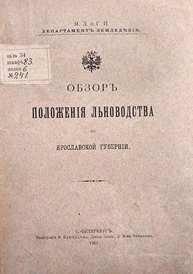 Обзор положения льноводства в Ярославской губернии.