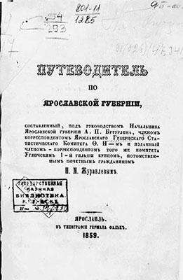 Журавлев, Путеводитель по Ярославской губернии.