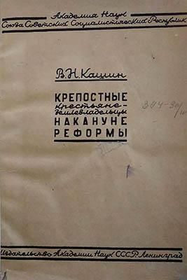 Кашин В.Н. Крепостные крестьяне-землевладельцы накануне реформы. Москва; Ленинград, 1935.