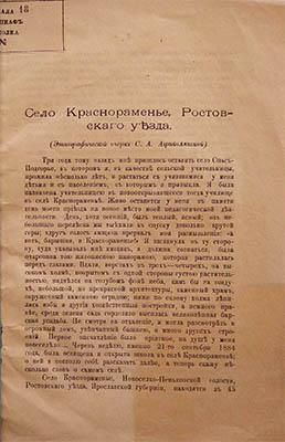 Агриколянская С.А. Село Краснораменье, Ростовского уезда. Ярославль, 1888.