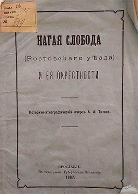 Титов А.А. Нагая Слобода (Ростовского уезда) и ее окрестности. Ярославль, 1887.