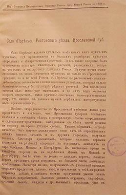 """Бычихин А.А. Село """"Поречье"""", Ростовского уезда, Ярославской губ. Одесса, 1897."""
