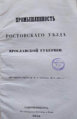 Земский Н. Промышленность Ростовского уезда Ярославской губернии. СПб, 1854.