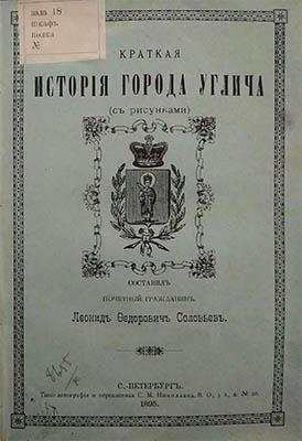 Соловьев Л.Ф. Краткая история города Углича. СПб, 1895.