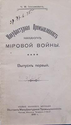 Иоксимович Ч.М. Мануфактурная промышленность накануне мировой войны. Вып. 1, Москва., 1915.
