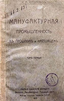 Иоксимович Ч.М. ... Мануфактурная промышленность в прошлом и настоящем. Т. 1, Москва, 1915.
