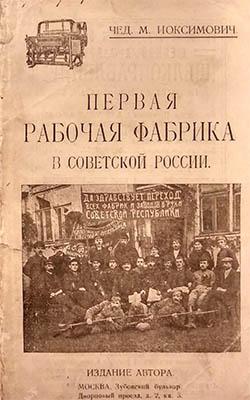 Иоксимович Ч.М. Первая рабочая фабрика в Советской России. М., 1922.