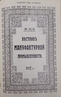 Статьи из журнала Вестник мануфактурной промышленности.