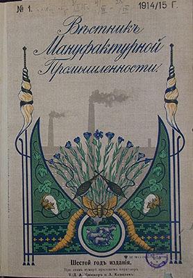 Статьи из журнала Вестник мануфактурной промышленности 1914/15 г.