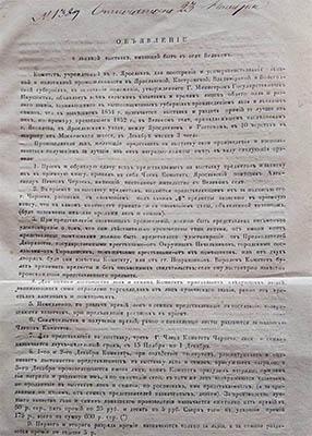 Льняная выставка. Объявление о льняной выставке, имеющей быть в селе Великом. Ярославль, 1854.