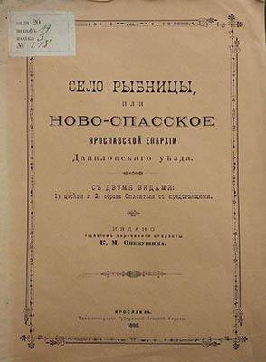 Село Рыбницы, или Ново-Спасское Ярославской епархии Даниловского уезда. Ярославль, 1898.
