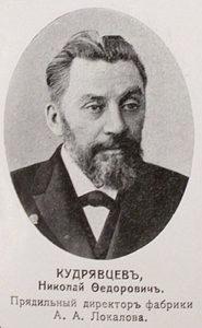 Николай Федорович Кудрявцев
