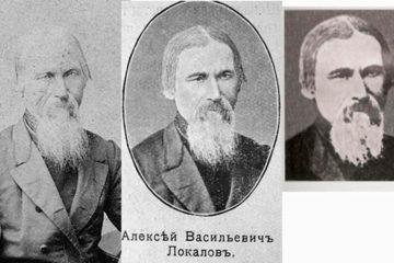 Алексей Васильевич Локалов