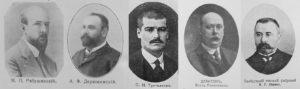 Правление фабрики Локалова в 1914 г.