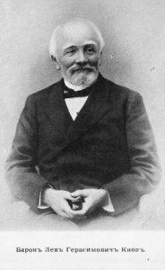 Лев Герасимович Кноп