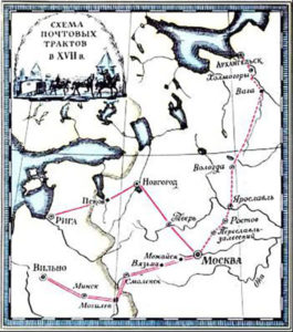 Схема почтовых трактов XVII века