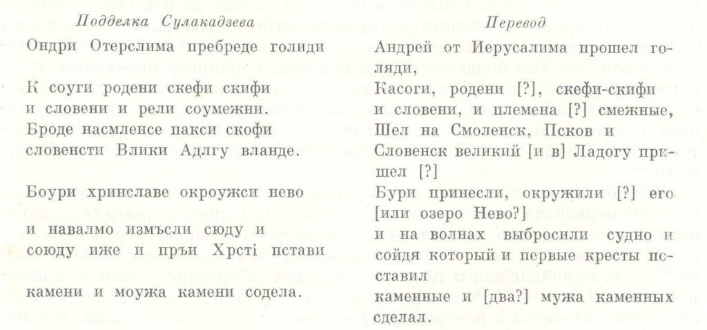 Артынов - Сулакадзев