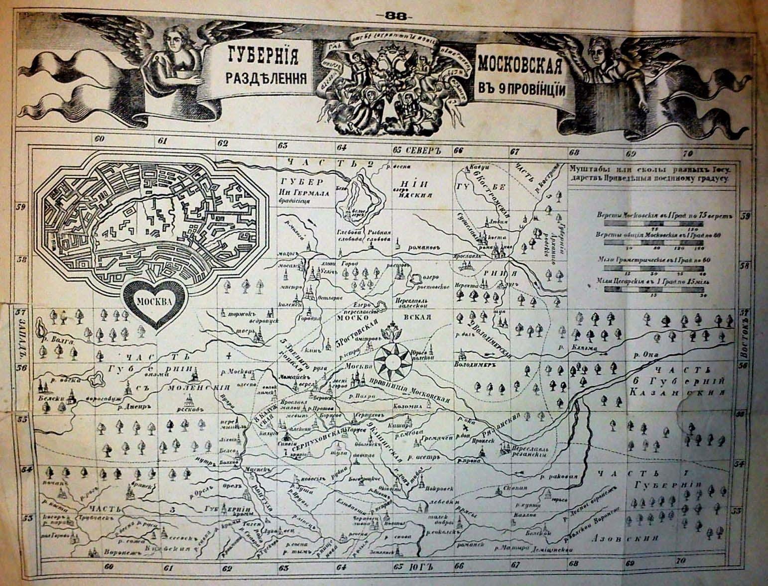 Карта Московской губернии 1711 г.