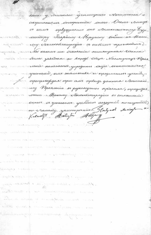 Ответ из конторы общего правления наследников Яковлева л. 2 об.