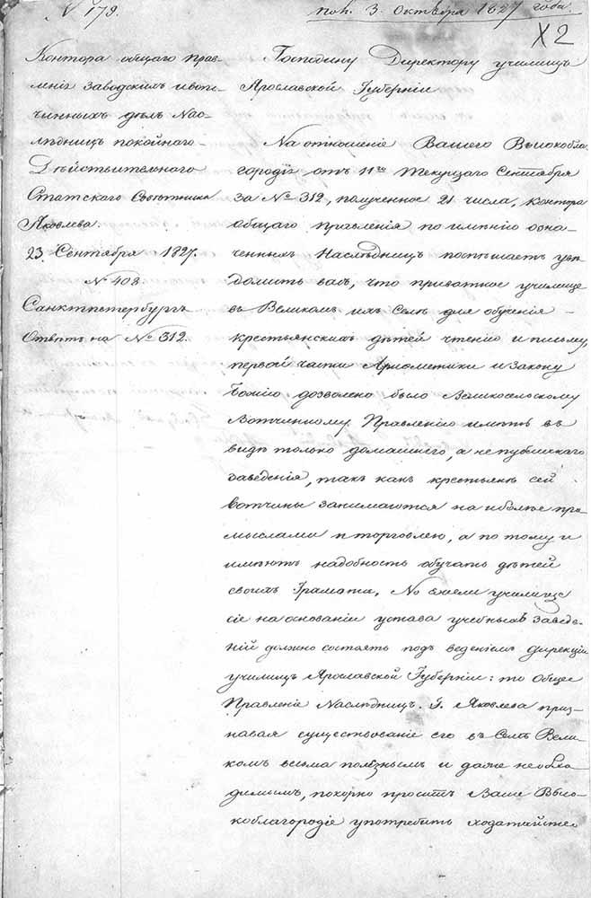 Ответ из конторы общего правления наследников Яковлева л. 2