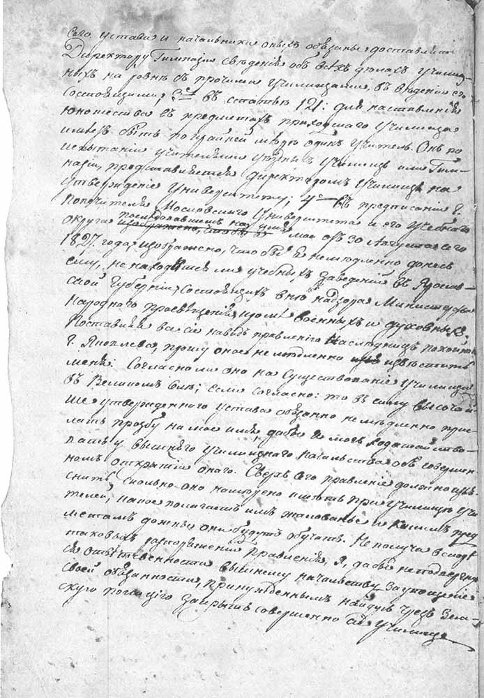 Письмо директора училищ Ярославской губернии л. 1 об.