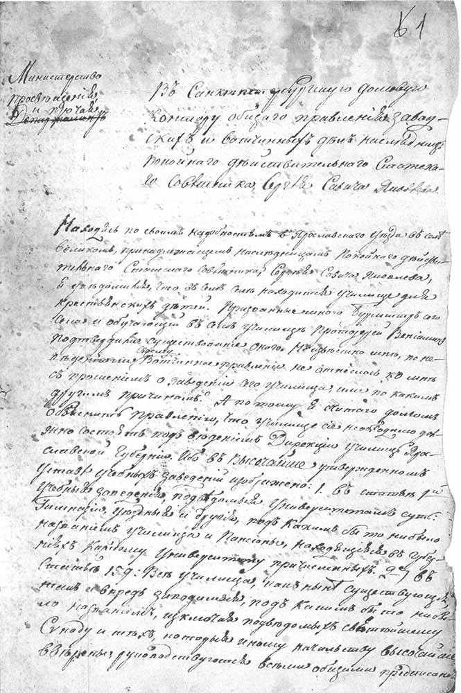 Письмо директора училищ Ярославской губернии л. 1