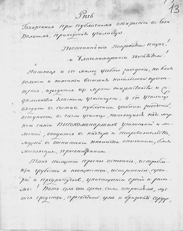 Речь протоиерея Вениамина Богословского л. 1