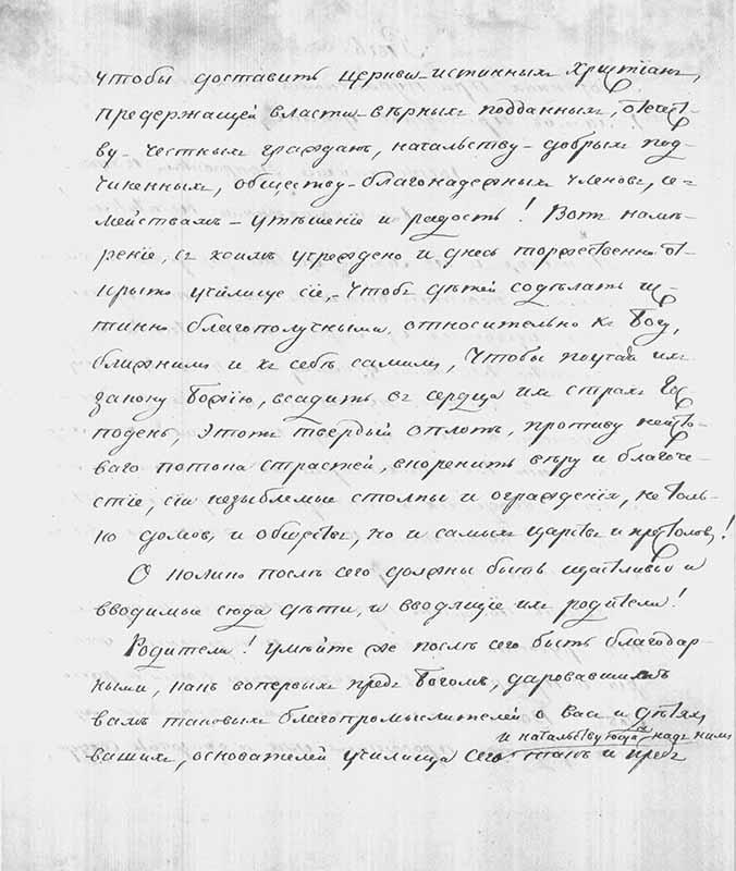 Речь протоиерея Вениамина Богословского л. 2