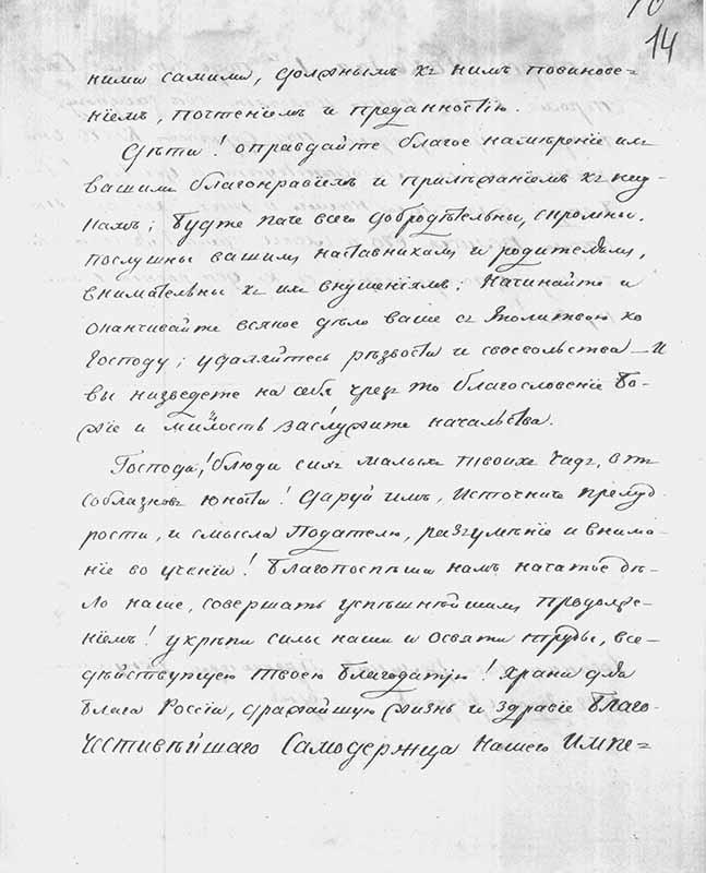 Речь протоиерея Вениамина Богословского л. 3