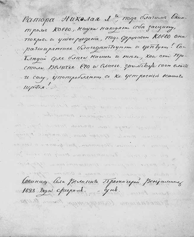 Речь протоиерея Вениамина Богословского л. 4