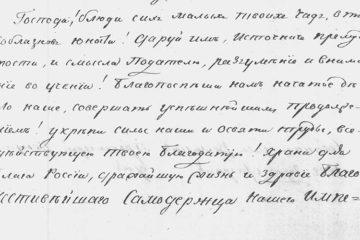 Фрагмент речи протоиерея Вениамина Богословского