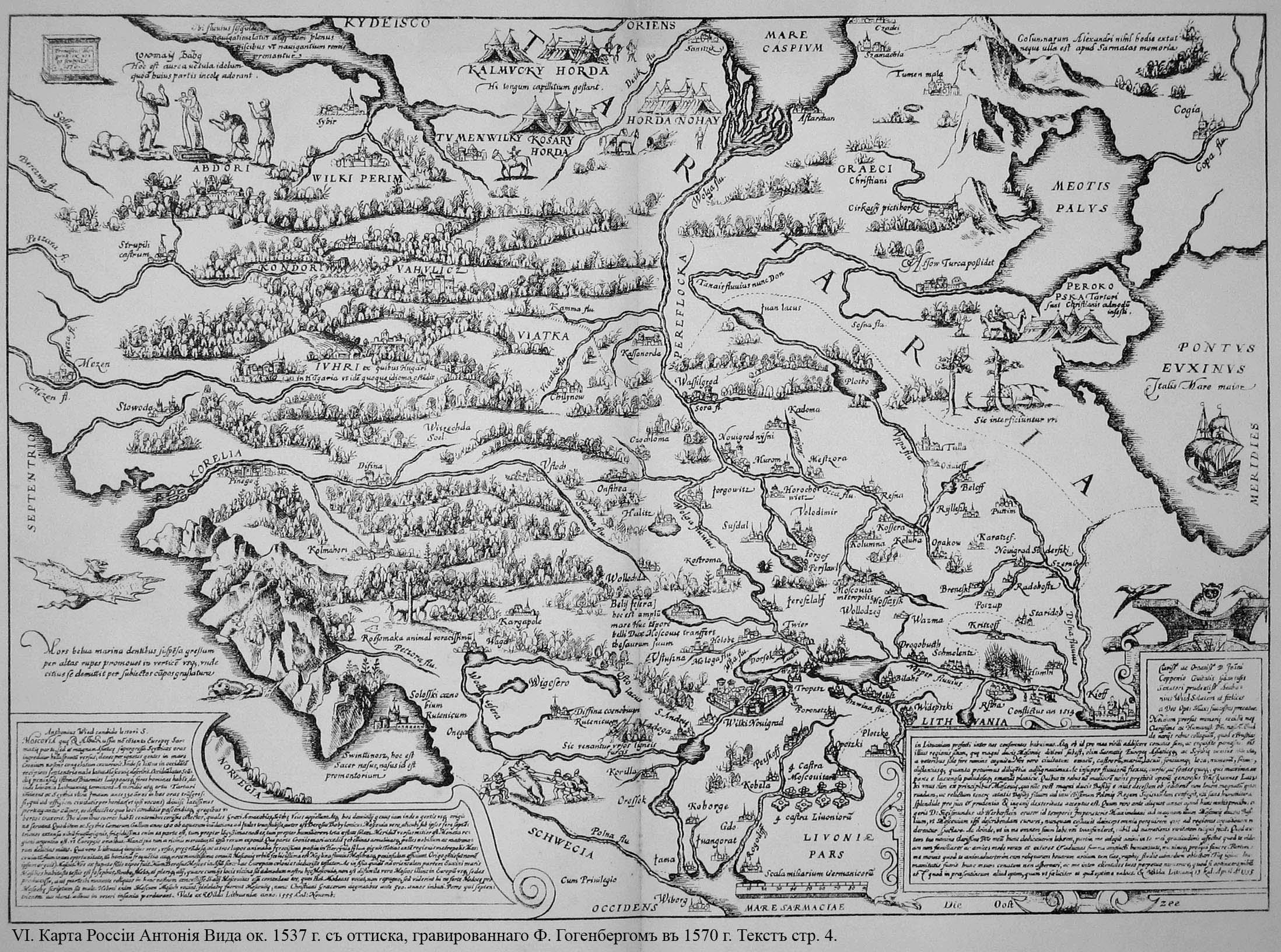 Карта Антония Вида(Виеда) 1542(?)г.