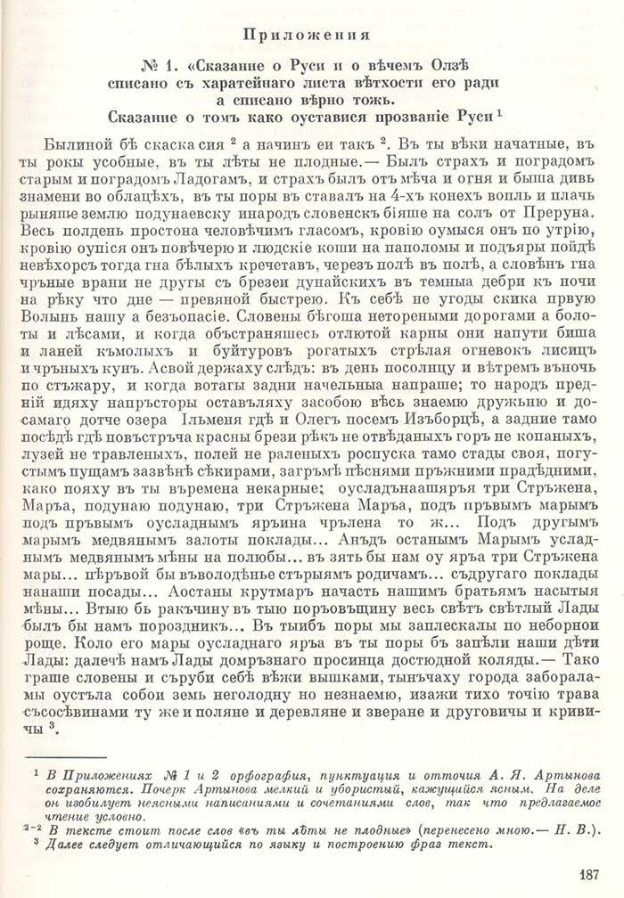Сказание о Руси и вечем Олзе 1