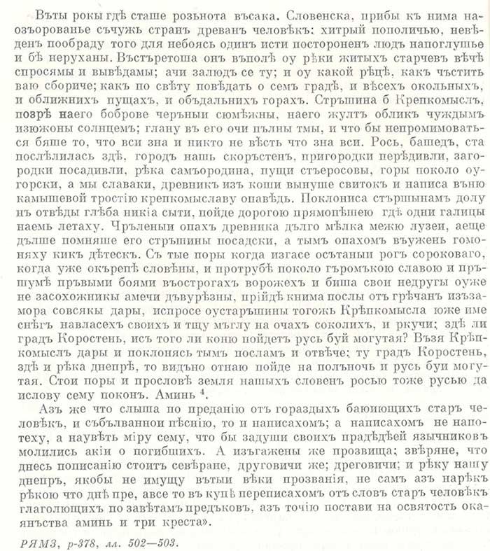 Сказание о Руси и вечем Олзе 2