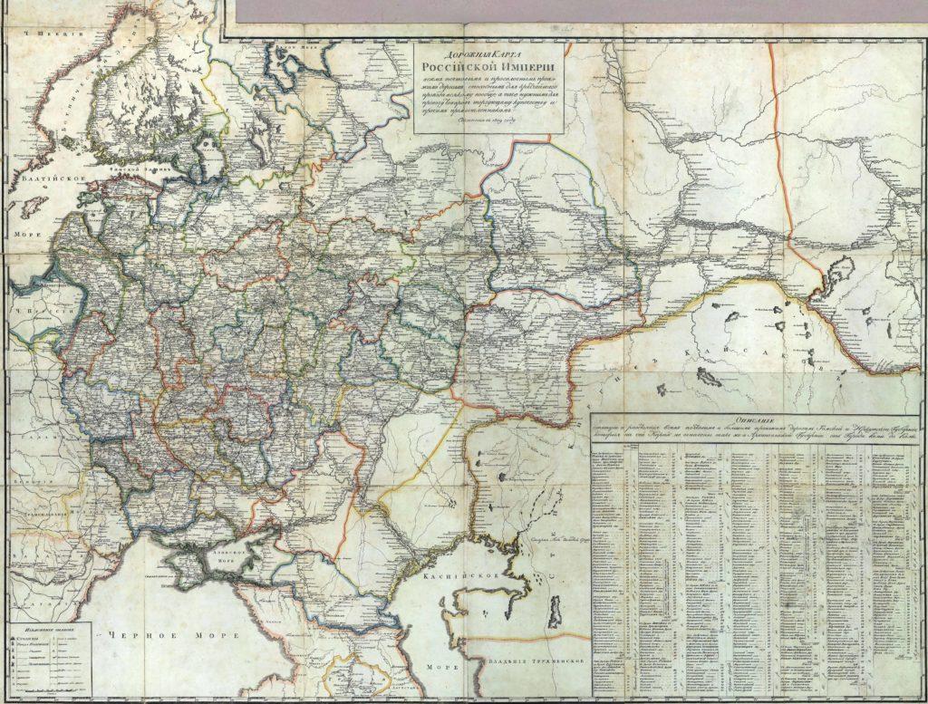 Дорожная карта Российско Империи 1809 года