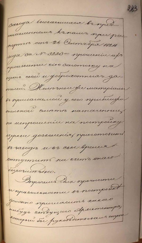 Беретти Викентий Иванович