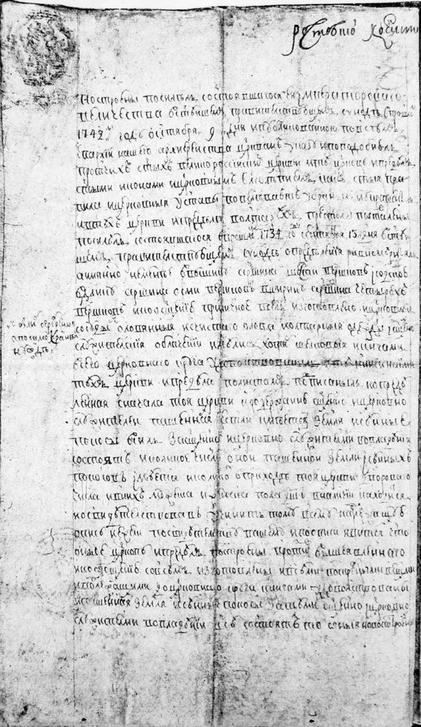 Указ Митрополита Арсения