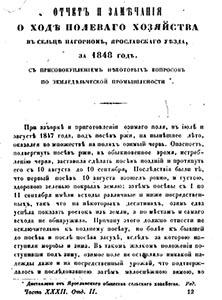 1849. Отчет и замечания о ходе полеваго хозяйства в сельце Нагорном