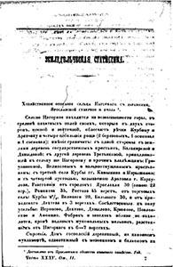 1850. Хозяйственное описание сельца Нагорнаго с деревнями