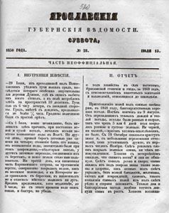 1850. Отчет о ходе хозяйства в селе Нагорном